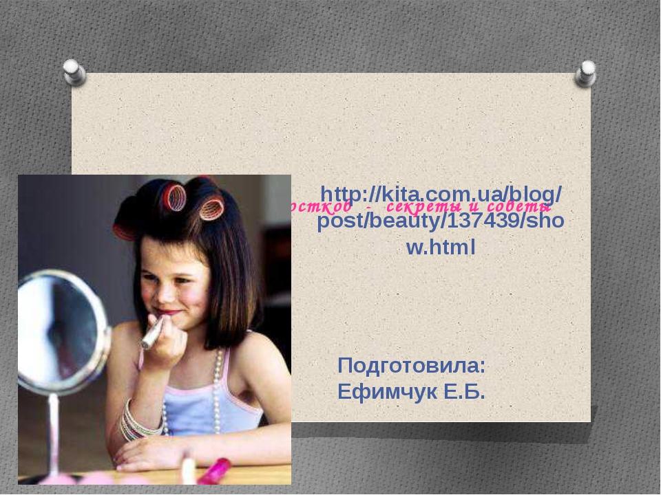 Макияж для подростков - секреты и советы http://kita.com.ua/blog/post/beauty/...
