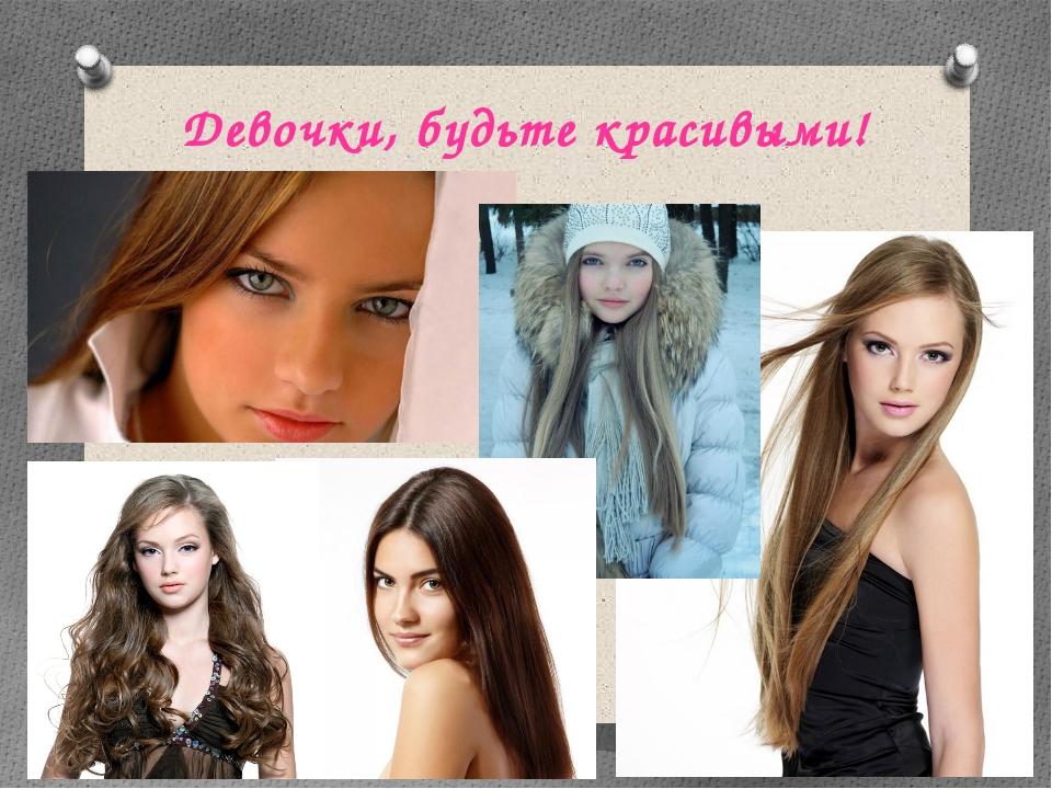 Девочки, будьте красивыми!