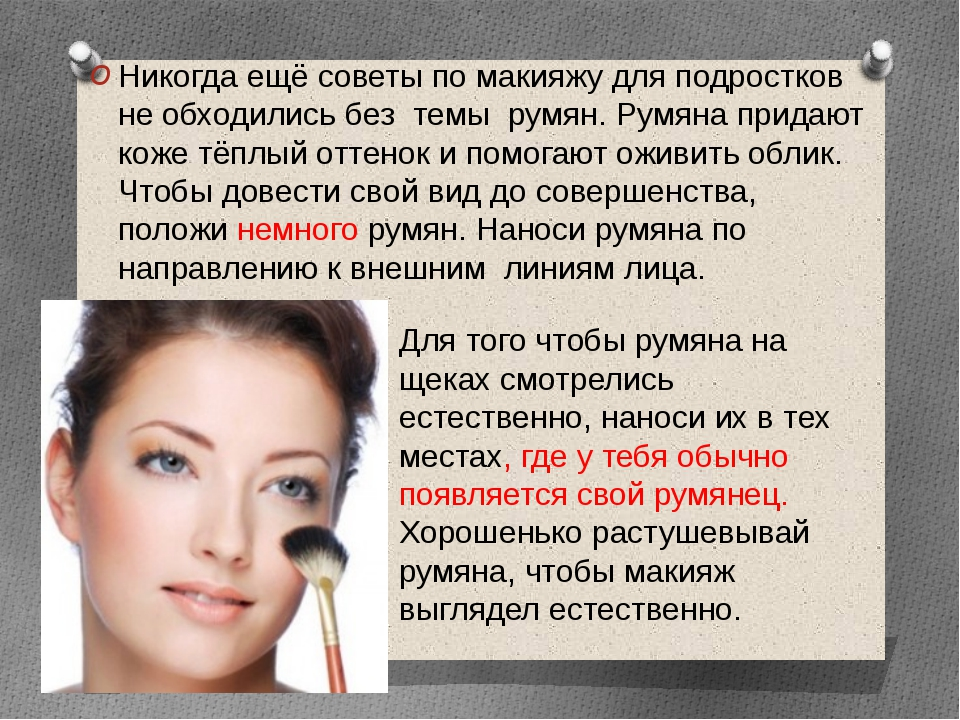 Никогда ещё советы по макияжу для подростков не обходились без темы румян. Р...