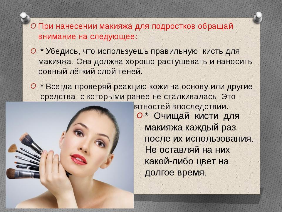 При нанесении макияжа для подростков обращай внимание на следующее: * Убедис...