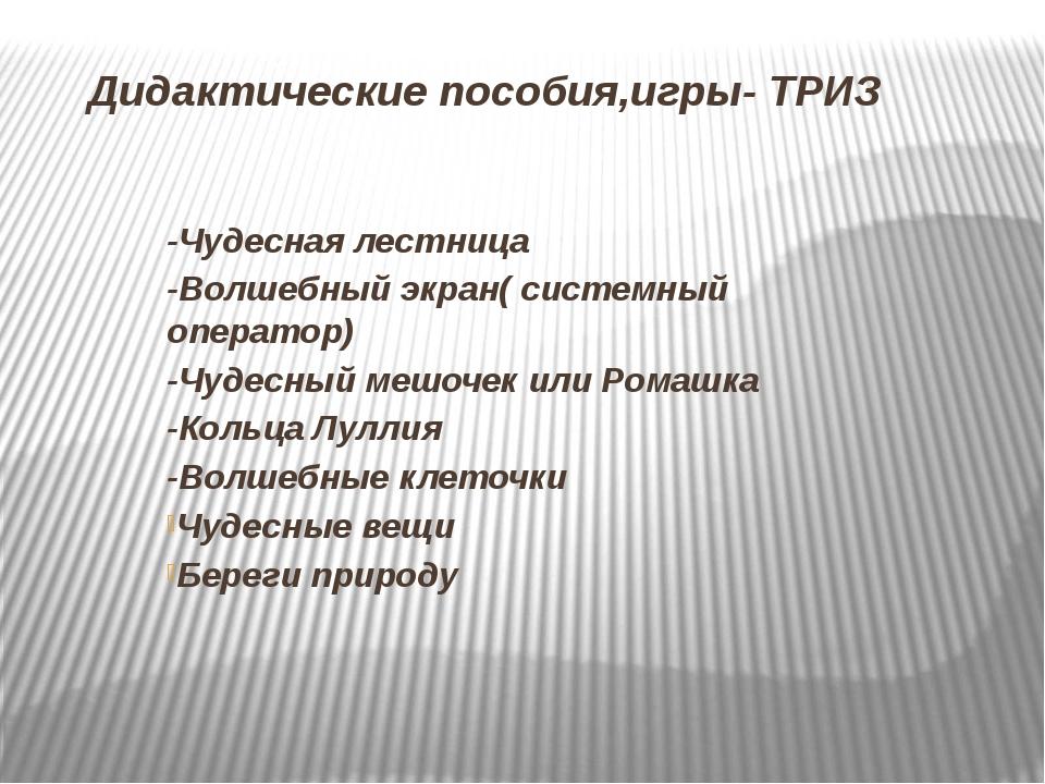 Дидактические пособия,игры- ТРИЗ -Чудесная лестница -Волшебный экран( системн...