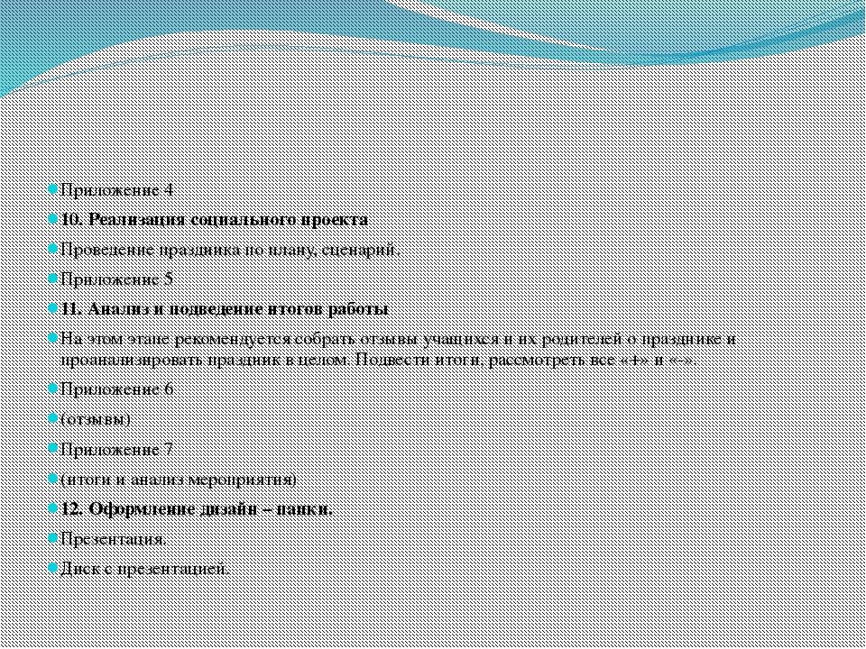 Приложение 4 10. Реализация социального проекта Проведение праздника по плану...