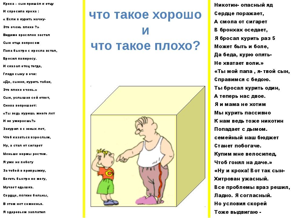 Кроха – сын пришёл к отцу И спросила кроха : « Если я курить начну- Это очен...