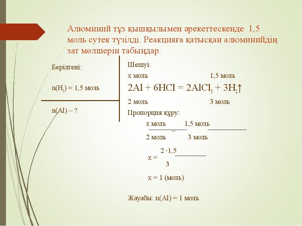 Алюминий тұз қышқылымен әрекеттескенде 1,5 моль сутек түзілді. Реакцияға қаты...