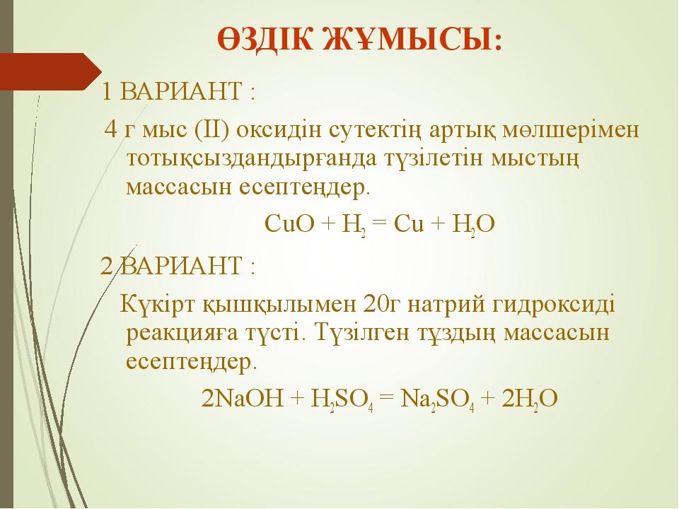 ӨЗДІК ЖҰМЫСЫ: 1 ВАРИАНТ : 4 г мыс (ІІ) оксидін сутектің артық мөлшерімен тоты...