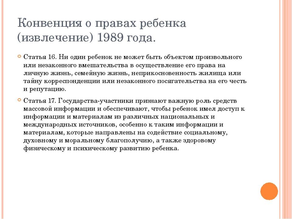 Конвенция о правах ребенка (извлечение) 1989 года. Статья 16. Ни один ребенок...