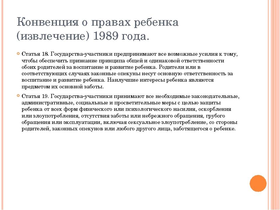 Конвенция о правах ребенка (извлечение) 1989 года. Статья 18. Государства-уча...