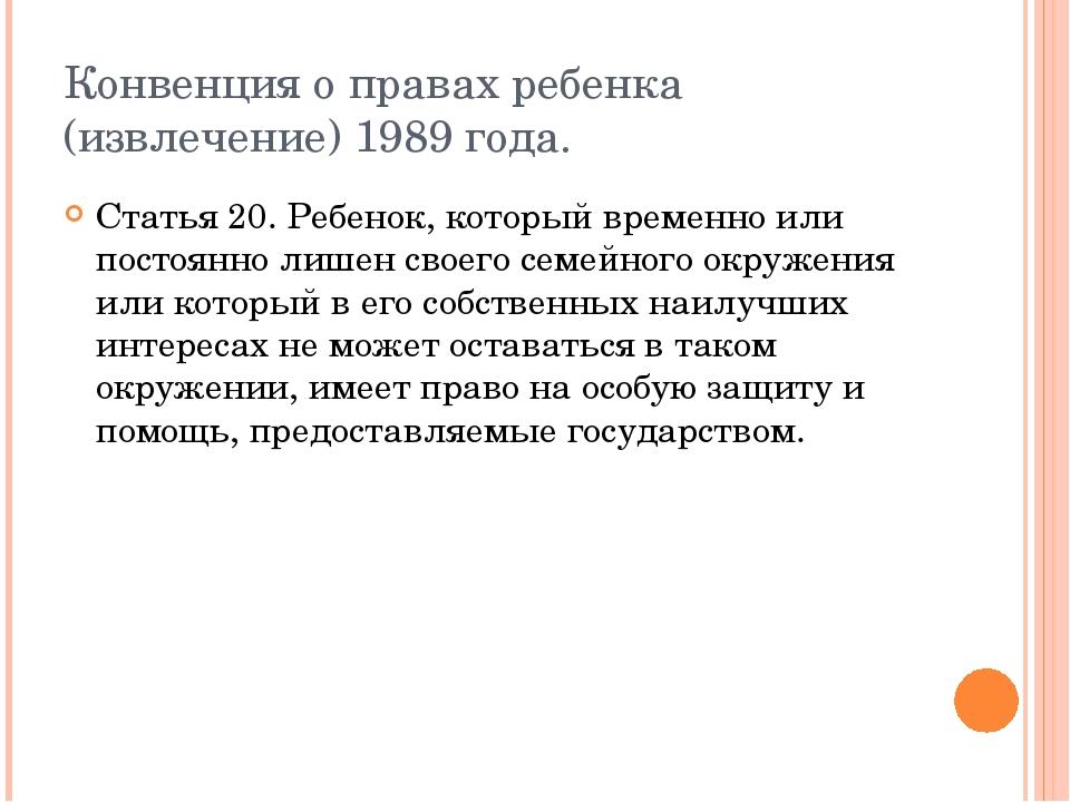 Конвенция о правах ребенка (извлечение) 1989 года. Статья 20. Ребенок, которы...