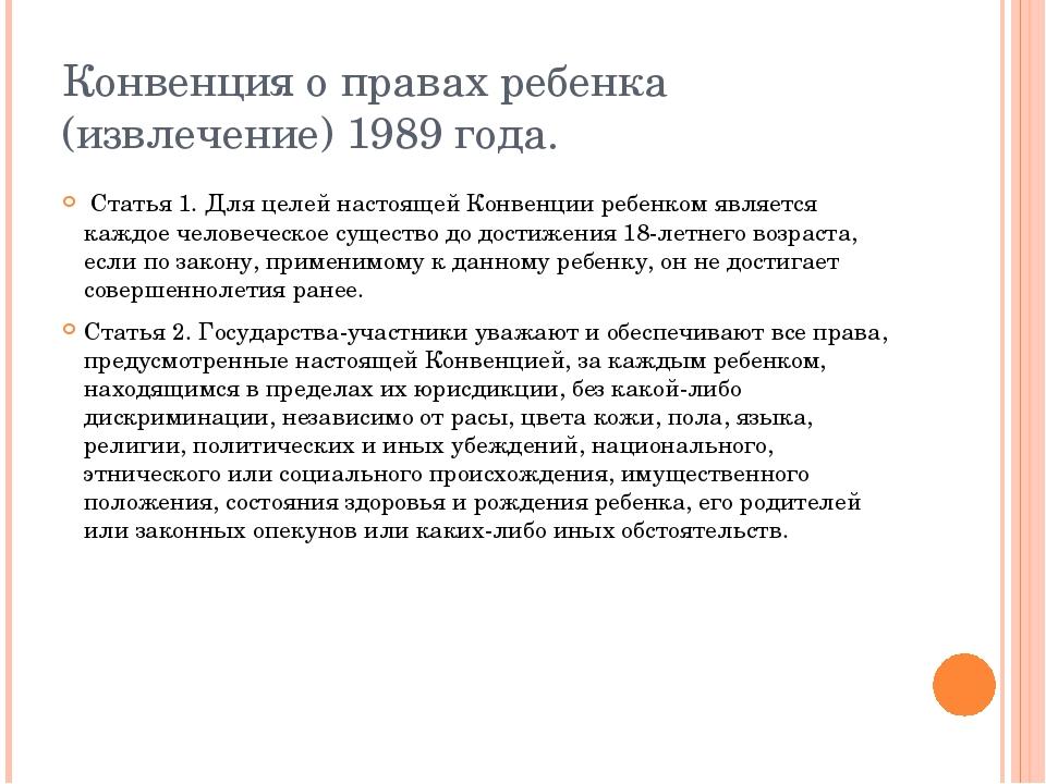 Конвенция о правах ребенка (извлечение) 1989 года. Статья 1. Для целей настоя...