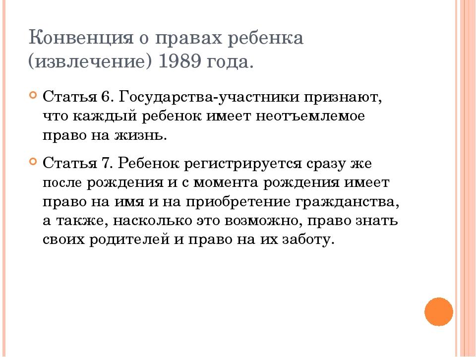 Конвенция о правах ребенка (извлечение) 1989 года. Статья 6. Государства-учас...