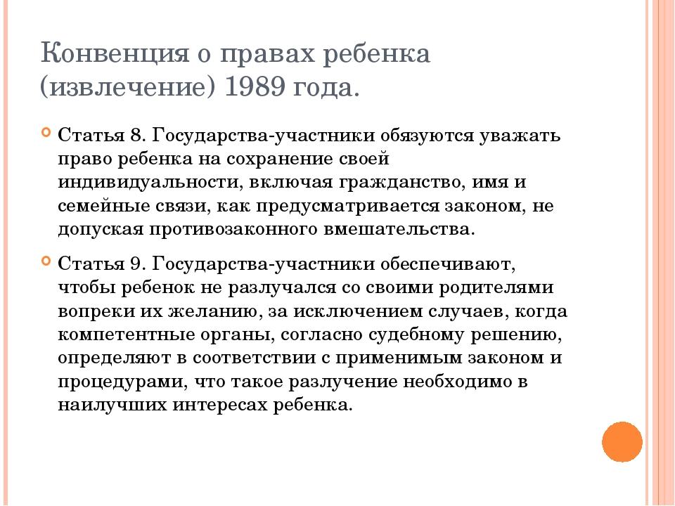 Конвенция о правах ребенка (извлечение) 1989 года. Статья 8. Государства-учас...