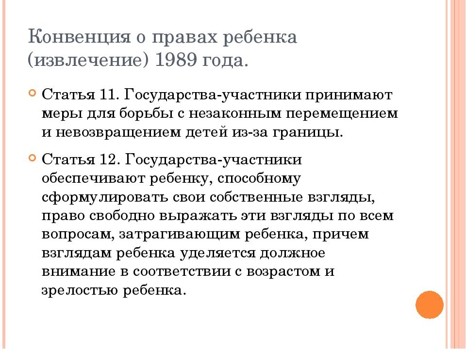 Конвенция о правах ребенка (извлечение) 1989 года. Статья 11. Государства-уча...
