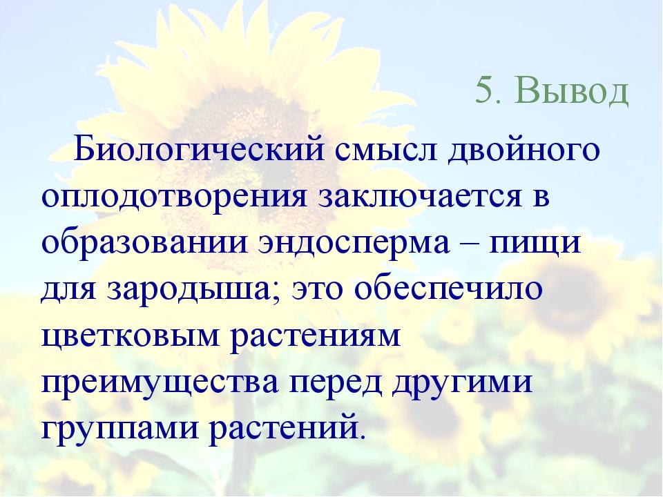 5. Вывод Биологический смысл двойного оплодотворения заключается в образовани...