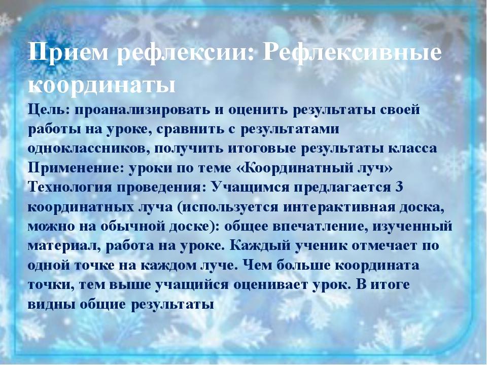 Прием рефлексии: Рефлексивные координаты Цель: проанализировать и оценить рез...