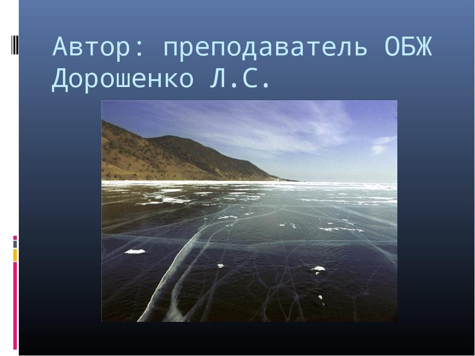 Автор: преподаватель ОБЖ Дорошенко Л.С.