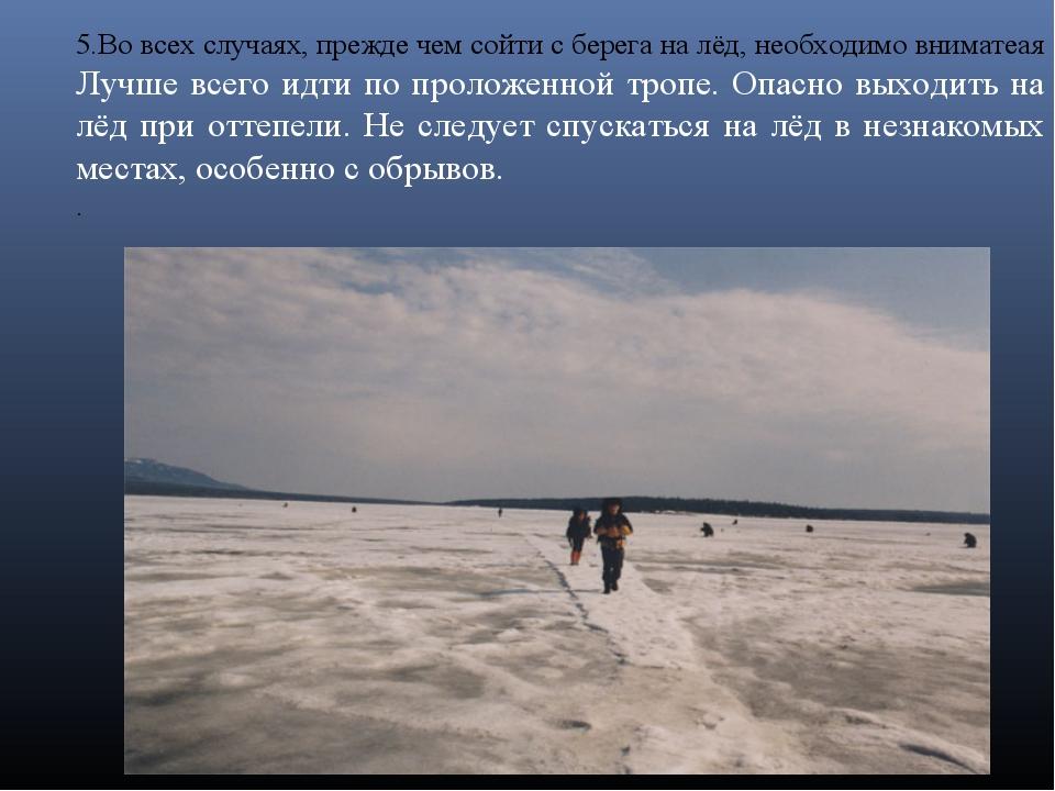 5.Во всех случаях, прежде чем сойти с берега на лёд, необходимо вниматеая Луч...