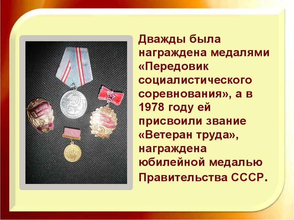 Дважды была награждена медалями «Передовик социалистического соревнования»,...