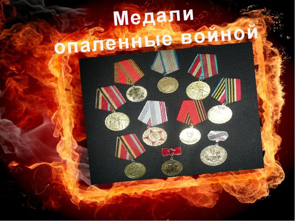 http://aida.ucoz.ru Медали опаленные войной