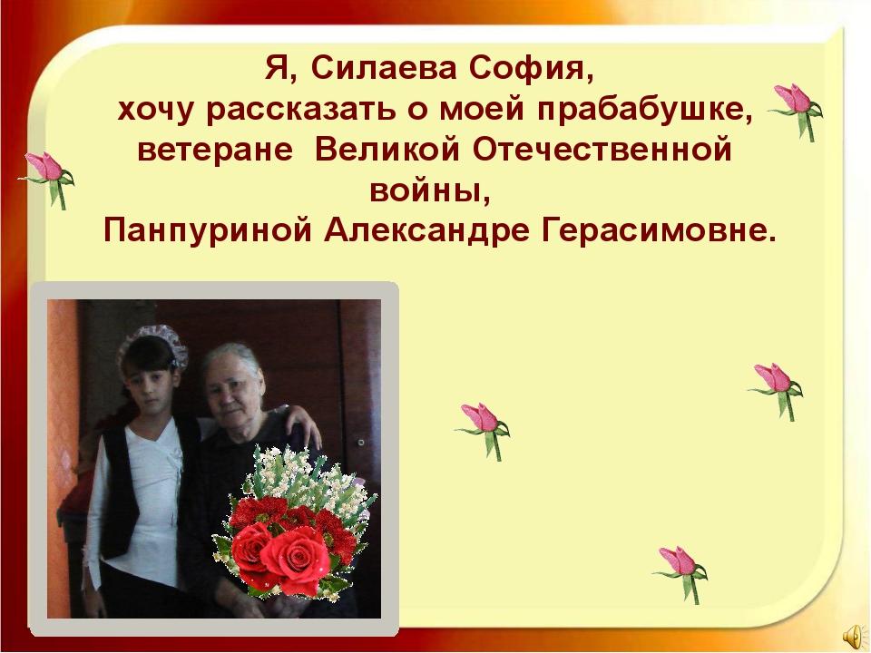 Я, Силаева София, хочу рассказать о моей прабабушке, ветеране Великой Отечест...