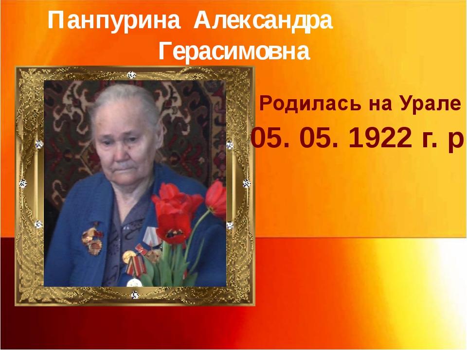 Панпурина Александра Герасимовна 05. 05. 1922 г. р. Родилась на Урале