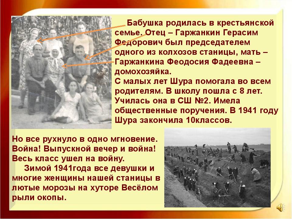 Бабушка родилась в крестьянской семье. Отец – Гаржанкин Герасим Федорович бы...