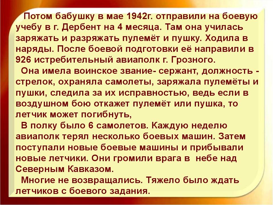 Потом бабушку в мае 1942г. отправили на боевую учебу в г. Дербент на 4 месяц...