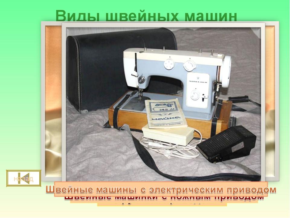 Виды швейных машин назад