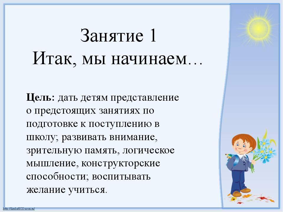 Занятие 1 Итак, мы начинаем… Цель: дать детям представление о предстоящих зан...