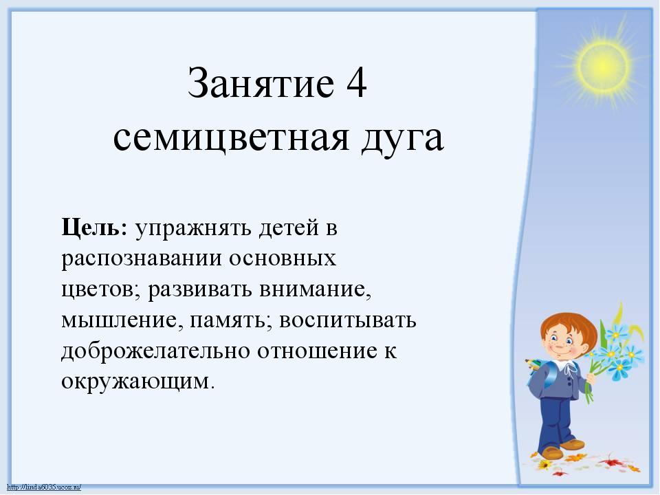Занятие 4 семицветная дуга Цель: упражнять детей в распознавании основных цве...