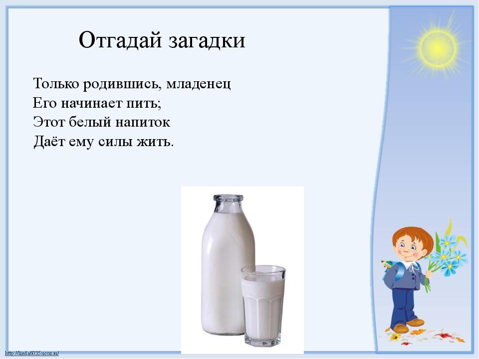 Отгадай загадки Только родившись, младенец Его начинает пить; Этот белый напи...