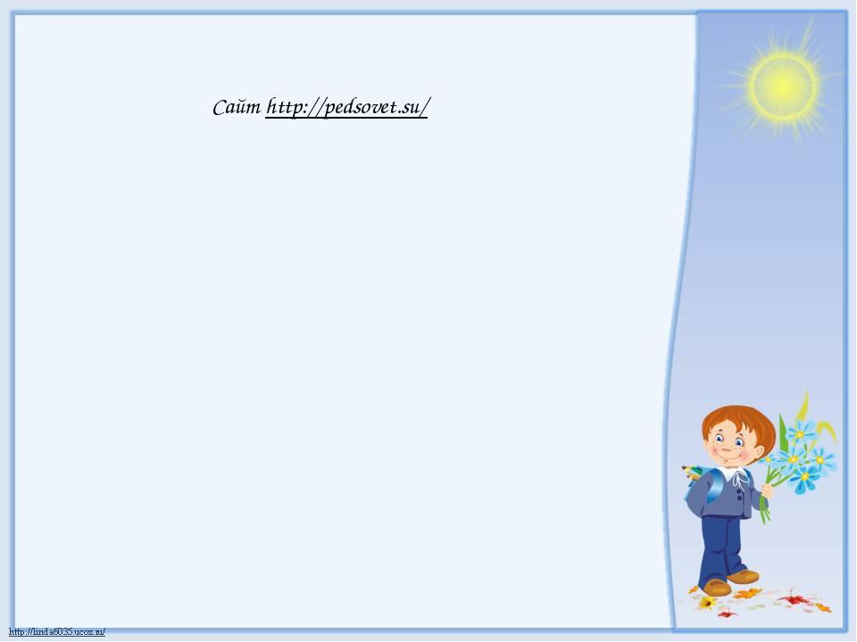 Сайт http://pedsovet.su/