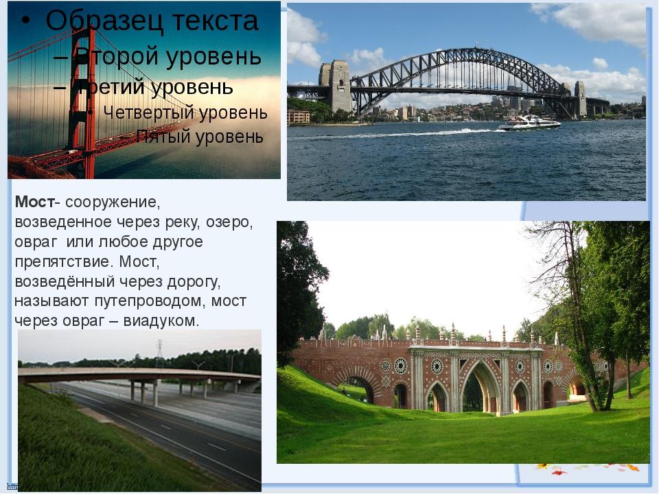 Мост- сооружение, возведенное через реку, озеро, овраг или любое другое преп...