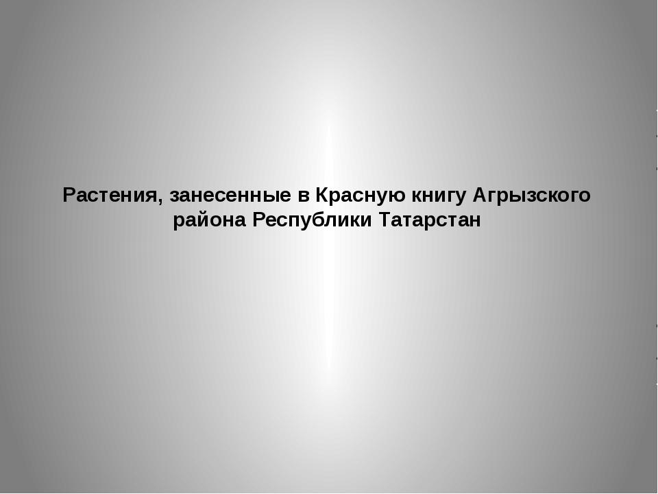Растения, занесенные в Красную книгу Агрызского района Республики Татарстан