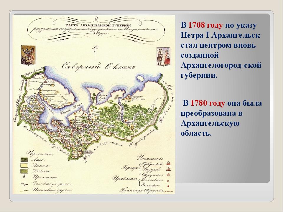 В 1708году по указу Петра I Архангельск стал центром вновь созданной Арханге...