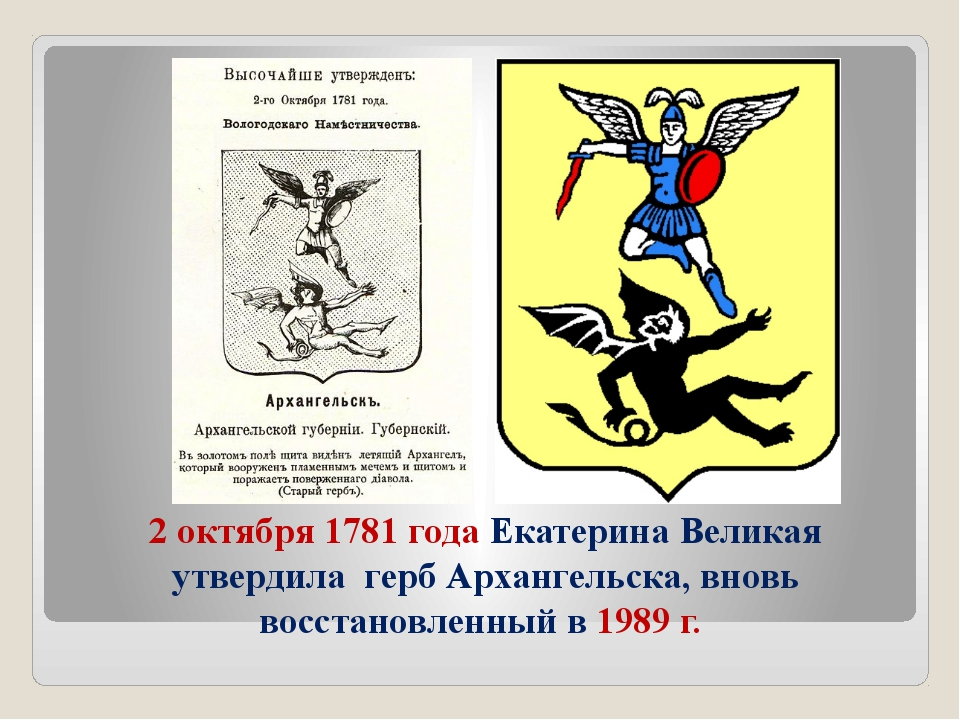 2 октября 1781 года Екатерина Великая утвердила герб Архангельска, вновь восс...