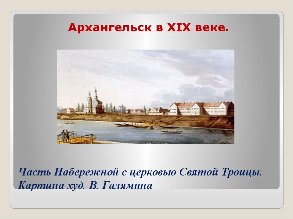 Часть Набережной с церковью Святой Троицы. Картина худ. В. Галямина Архангель...