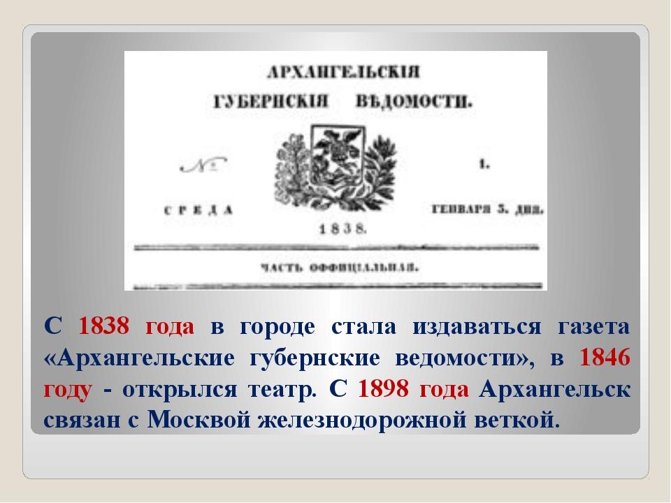 С 1838 года в городе стала издаваться газета «Архангельские губернские ведомо...