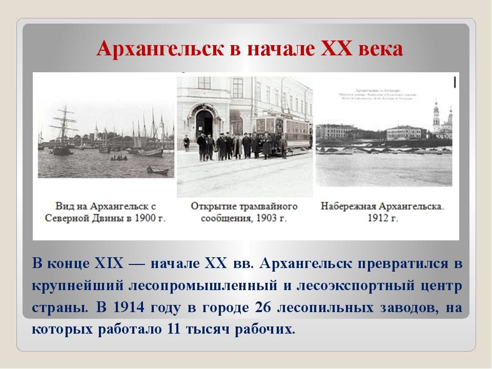 В конце XIX — начале XX вв. Архангельск превратился в крупнейший лесопромышле...