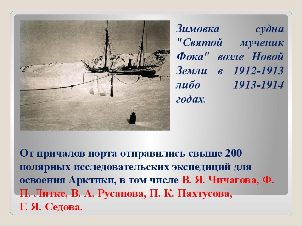 От причалов порта отправились свыше 200 полярных исследовательских экспедиций...