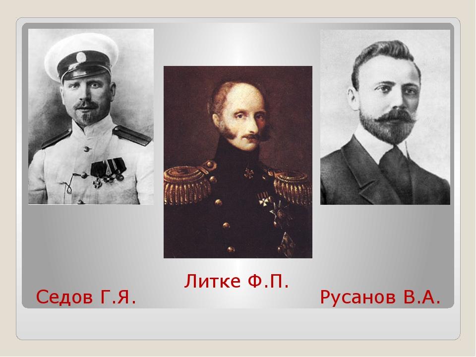 Литке Ф.П. Седов Г.Я. Русанов В.А.