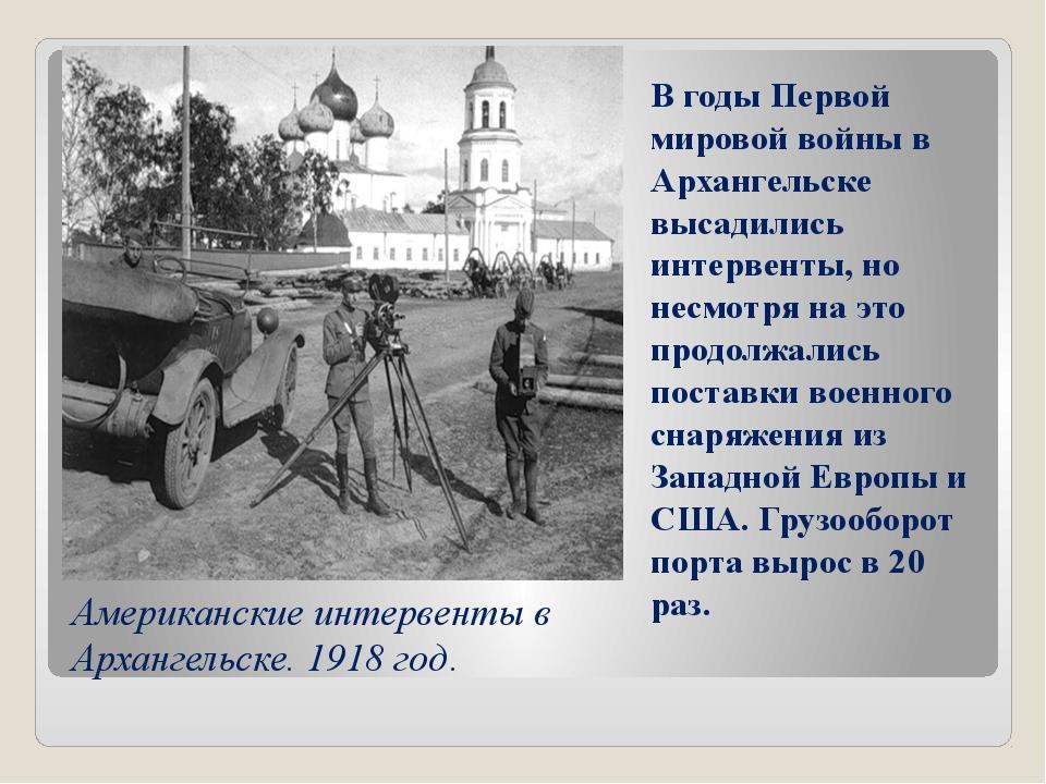Американские интервенты в Архангельске. 1918 год. В годы Первой мировой войн...