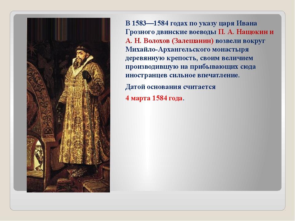 В 1583—1584годах по указу царя Ивана Грозного двинские воеводы П.А.Нащокин...