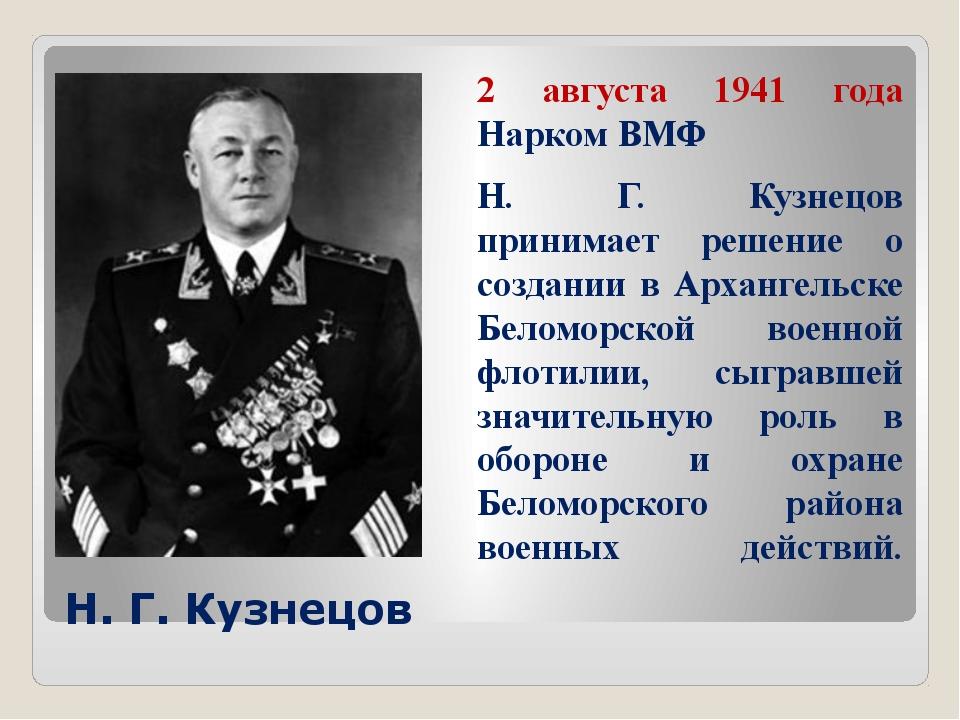 Н. Г. Кузнецов 2 августа 1941 года Нарком ВМФ Н. Г. Кузнецов принимает решени...