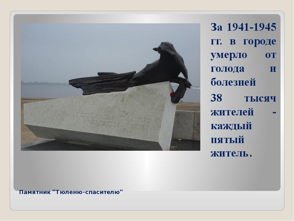"""Памятник """"Тюленю-спасителю"""" За 1941-1945 гг. в городе умерло от голода и бол..."""