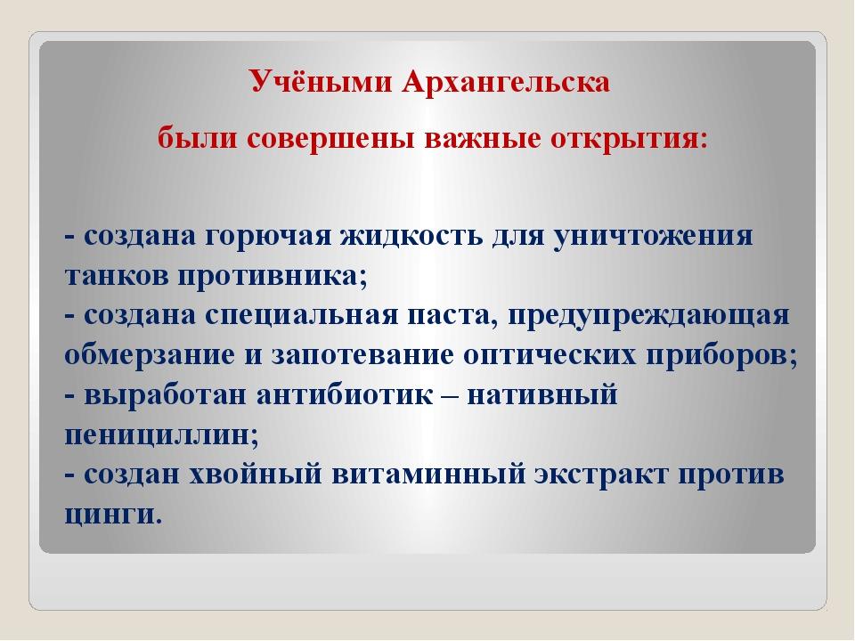 Учёными Архангельска были совершены важные открытия: - создана горючая жидкос...