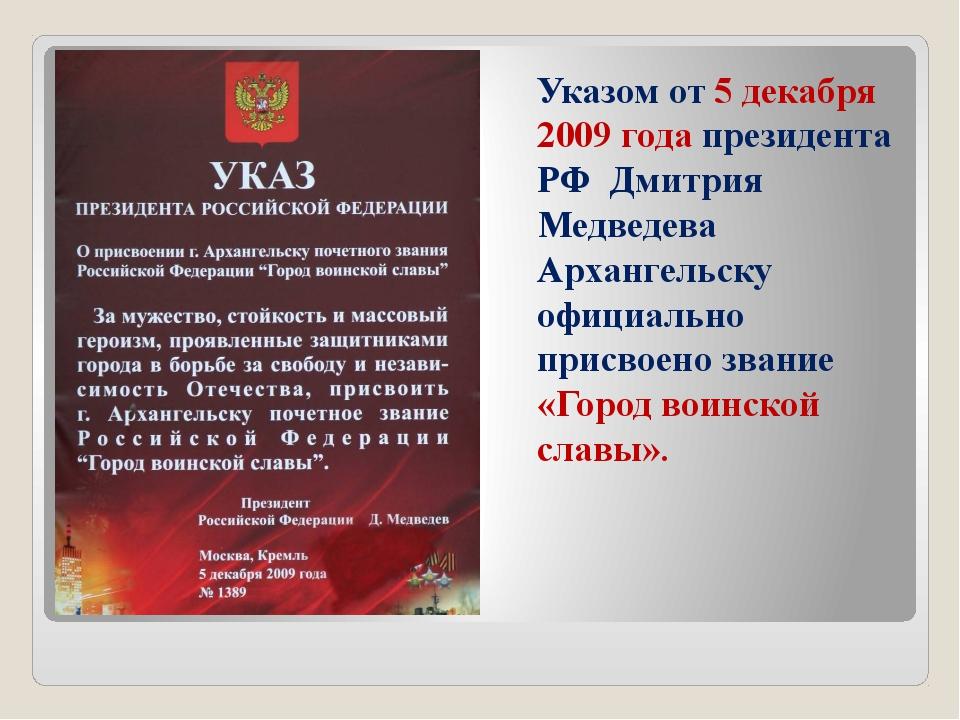 Указом от5 декабря 2009 года президента РФ Дмитрия Медведева Архангельску о...