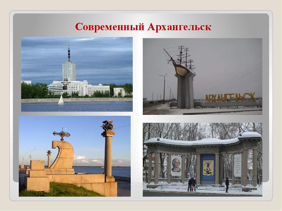 Современный Архангельск