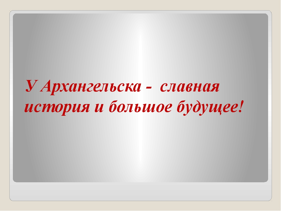 У Архангельска - славная история и большое будущее!