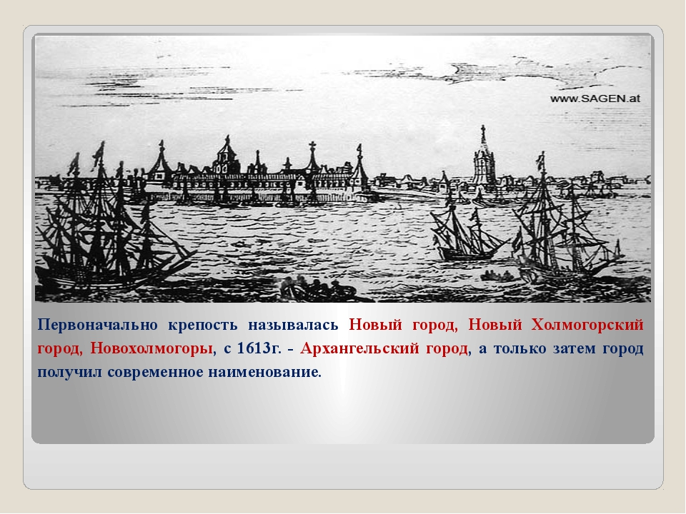 Первоначально крепость называлась Новый город, Новый Холмогорский город, Ново...