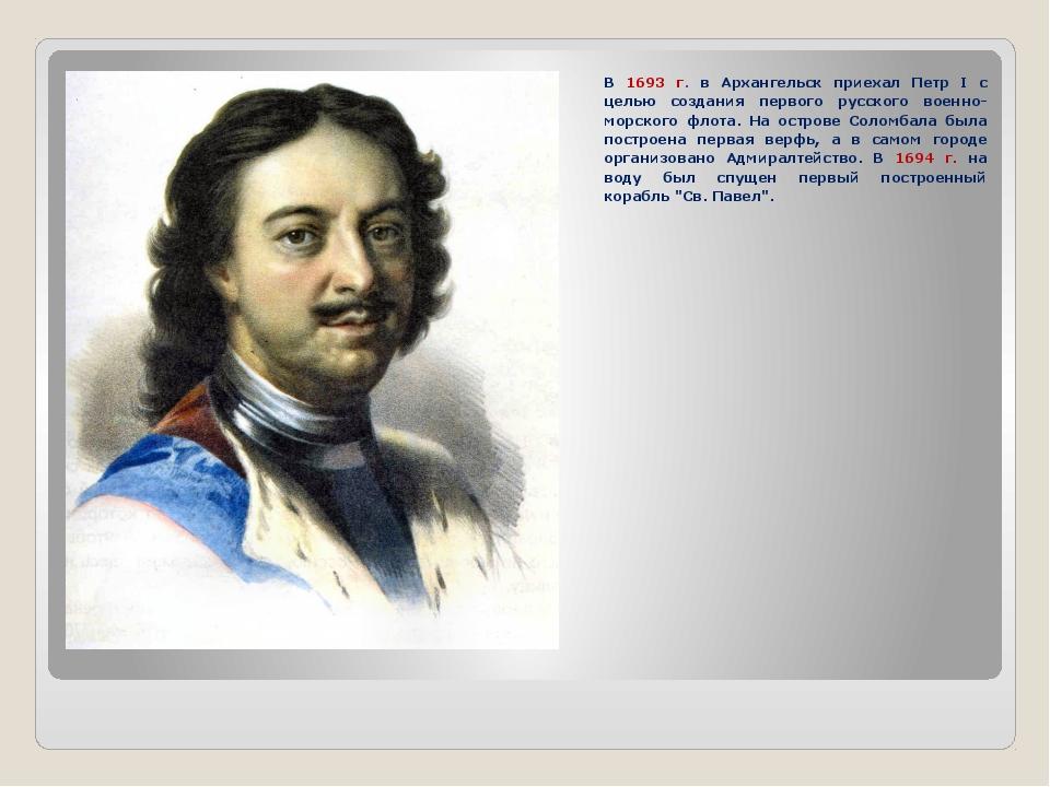 В 1693 г. в Архангельск приехал Петр I с целью создания первого русского воен...